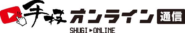 デキる治療家の専門メディア「手技オンライン通信」