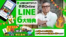 slider_line_saku